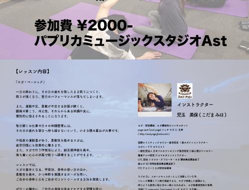 【9/4 ヨガ教室 開催決定】