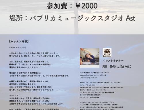 【ヨガ教室 開催決定】