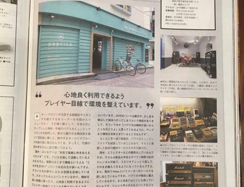 10月号のギターマガジンにパプリカミュージックスタジオ平塚が掲載されました。