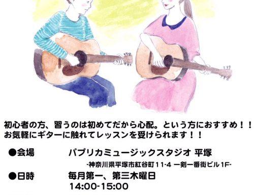 ギターグループレッスン開催決定!!