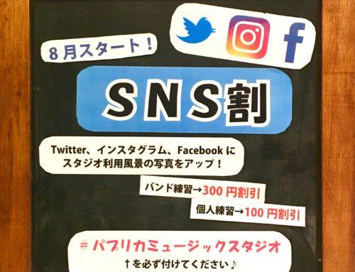 【8月より!】スタジオ利用・SNS割引はじめます!