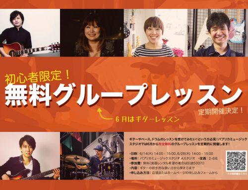 平塚市で平日の昼間にギターを習いたい主婦の方必見!無料ギターレッスン開催中です!